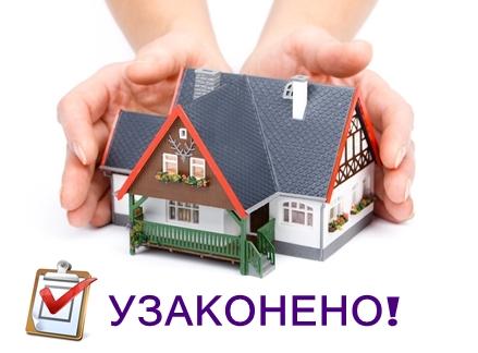 легализация недвижимого имущества - фото 2