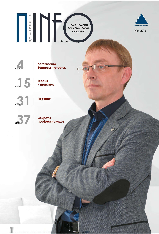 Проект INFO, Первый выпуск