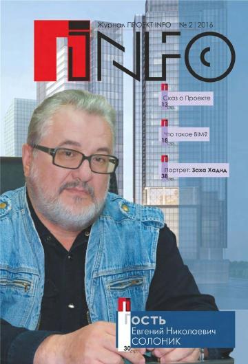 Проект INFO, Второй выпуск